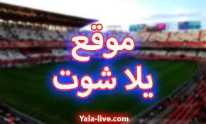 يلا شوت Yalla Shoot - مباريات اليوم بث مباشر بدون تقطيع - Yalla Live
