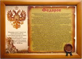 Фамильные дипломы Генеалогическое бюро Кладезь Фамильный диплом на холсте и коже дизайн герб светлая рамочка