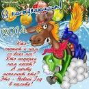 Короткое поздравление учительнице с новым годом