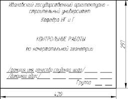 ОБЩИЕ УКАЗАНИЯ К ВЫПОЛНЕНИЮ РАБОТ Студопедия Титульный лист для альбома контрольных работ