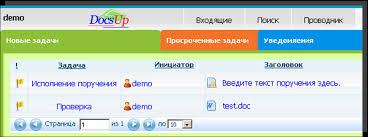 Контроль сроков исполнения документов и резолюций Сроки исполнения документов в docsup