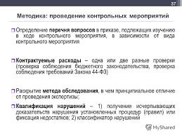 Презентация на тему Минфин России Вопросы реализации законов  37 Методика проведение контрольных мероприятий