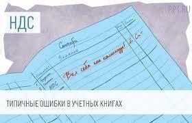 Невыполнимые требования ФНС что делать и кто виноват Налоговики перечислили ошибки при заполнении книги покупок