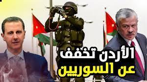 الأردن تتراجع عن قرار خطير بشأن سوريا.. إليك ما يحدث على الحدود - YouTube