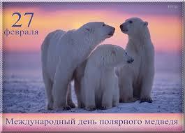 Картинки по запросу Международный день полярного медведя (International Polar Bear Day)