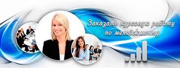 Заказать курсовую по менеджменту в Новосибирске Скидки на  Заказать курсовую работу по менеджменту в Новосибирске