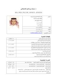 د. مبارك بن هادي القحطاني MA, PhD, PGCAP, AFHEA, AFSEDA العلمية: املؤهالت  اخلربات ال