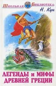 <b>Легенды</b> и мифы Древней Греции. Боги и герои <b>Кун Николай</b> ...