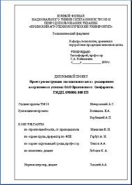 Образцы составных частей дипломного проекта Рисунок 5 1 Титульный лист