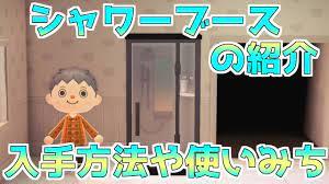 あつ 森 シャワー ブース