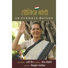 sonia gandhi written rani singh by mehta publishing house buy sonia gandhi sonia gandhi