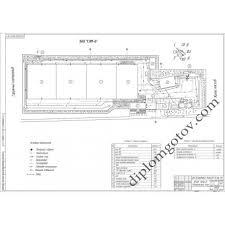 Реконструкция агрегатного участка диплом Распродажа Генеральный план АТП