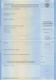 Купить приложение к диплому в Москве Приложение к диплому о высшем образовании образца 1997 2003 годов