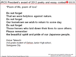 jrc poem and word essay contest special contents red cross  fy 2012