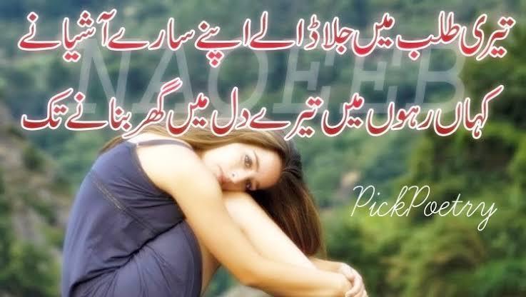 zakhmi dil shayari urdu