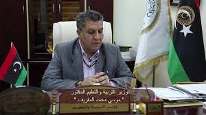 """كلمة وزير التربية والتعليم الدكتور """" موسي محمد المقريف """" بشأن زيادة مرتبات  التعليم - YouTube"""