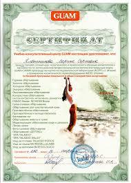 Дипломы и сертификаты Косметолог Я Сертификат учебного центра guam