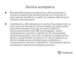 Презентация на тему Аспирантура МЭСИ Что такое аспирантура  16 Льготы аспиранта Военнообязанным