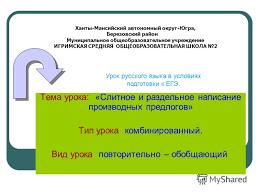 План конспект урока по русскому языку класс по теме  Словарный диктант по теме правописание производных предлогов