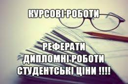 Курсовые Работы Образование Спорт в Днепр ua Дипломные и курсовые работы НЕДОРОГО