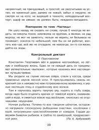 Страхова Л Л Диктанты по русскому языку класс неприятный не причудливый а простой не рассчитывая на ус пех не каменный дом далеко не новый забыл о неудаче не смотря ни на кого