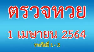 ตรวจหวย 16/4/64 ผลสลากกินแบ่งรัฐบาลวันนี้ 1 เมษายน 2564 งวดล่าสุด!!