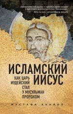 Книга <b>Исламский Иисус</b>. Как Царь Иудейский стал у мусульман ...