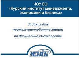 МЭБиК Задания для промежуточной аттестации по дисциплине  МЭБиК Задания для промежуточной аттестации по дисциплине Психология