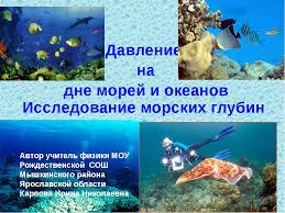 Презентация Давление на дне морей и океанов  слайда 1 Давление на дне морей и океанов Исследование морских глубин Автор учитель физ