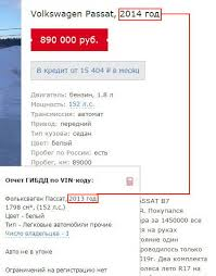 drom ru запустил проверку объявлений через базы ГИБДД Фактический год выпуска не совпадает с тем который заявлен в объявлении Мелочь же но от неё многое может зависеть в дальнейшем
