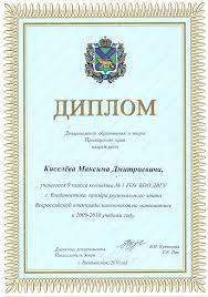 Репетитор Киселев Максим Дмитриевич математика физика  Диплом всероссийской олимпиады школьников