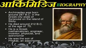 biography archimedes आर्किमिडिज़ जीवनी  biography archimedes आर्किमिडिज़ जीवनी