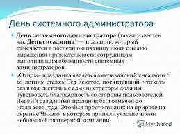 Презентация на тему Презентацию подготовил Тихонов Сергей ученик  12 День системного администратора