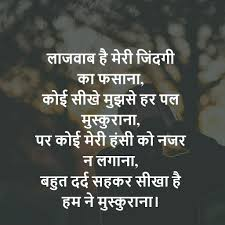 Hindi quotes, Wallpaper quotes ...