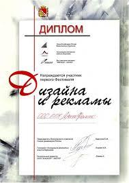 Отзывы благодарности дипломы Арт Фолио рекламно  Фестиваль Дизайна и рекламы Диплом участника выставки