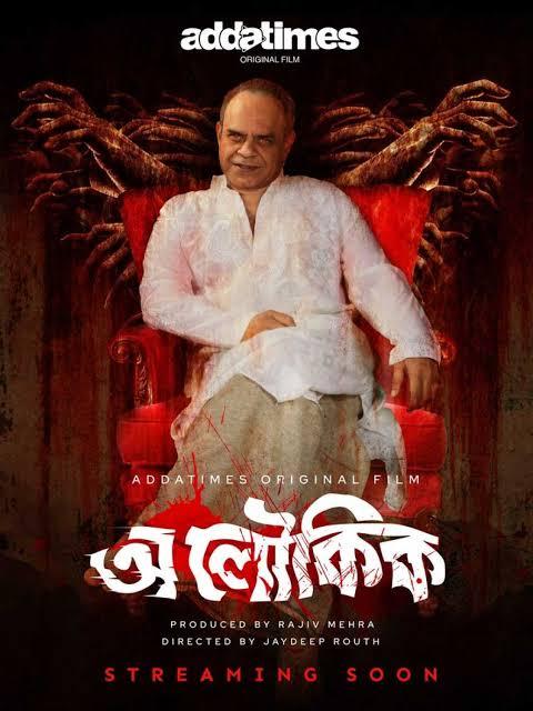 Aloukik (2021) Indian Bangla Horror Movie [Bangla+Hindi] Audio
