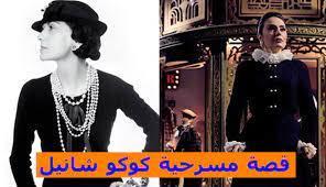"""كوكو شانيل """" coco chanel """" مسرحية استعراضية دسمة , فقيرة بالكوميديا"""