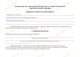 Контрольный лист прохождения инструктажа по технике безопасности и  Контрольный лист прохождения инструктажа по технике безопасности и производственной санитарии