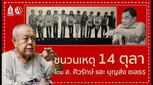 ส่องการเมืองไทยหลังยุคคณะราษฎร ตอนที่ 4 ชนวนเหตุ 14 ตุลา โดย ส.ศิวรักษ์ และ  บุญส่ง ชเลธร - YouTube