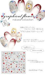 楽天市場グラフィカルフラワーネイルシールm394フラワー 花柄 薔薇