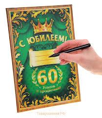Диплом d С Юбилеем лет маркер Грамоты  Диплом 3d С Юбилеем 60 лет маркер