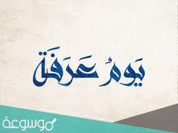 أفضل اعمال يوم عرفه عند الشيعة لغير الحاج - موسوعة نت