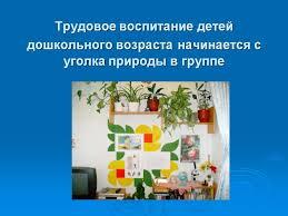 Труд в природе как метод экологического воспитания детей среднего  Дипломная работа трудовое воспитание посредством труда в природе