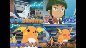 Pokemon xyz Capitulo 33 - YouTube