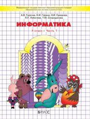 ГДЗ решебник по информатике класс Горячев Горина