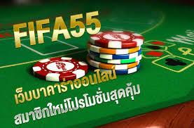 FIFA55 เว็บบาคาร่าออนไลน์ สมาชิกใหม่โปรโมชั่นสุดคุ้ม