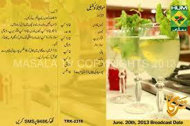 mojito l recipe urdu planet forum stani urdu novels and books urdu poetry urdu courses stani recipes forum