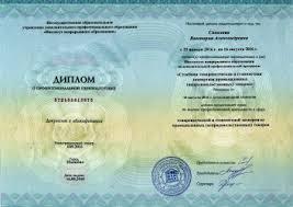 Институт дистанционного обучения ИНОБР Помимо диплома каждый слушатель программы проходит сертификацию и получает сертификат соответствия судебного эксперта по четырем родственным экспертам