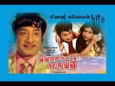 Shivaji Ganesan Vetrikku Oruvan Movie