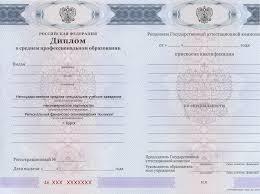 Диплом РФЭИ г Сызрань Специализация ЭКОНОМИКА Бухгалтерский  Диплом о среднем профессиональном образовании реверс